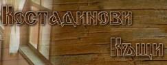 Kostadinovi kashti_logo