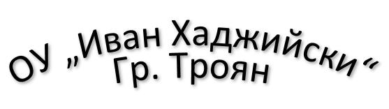 ОУ Иван Хаджийски