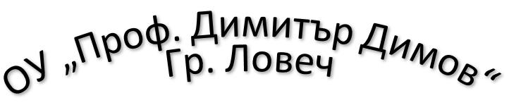ОУ Проф. Димитър Димов